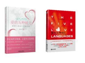 【共2册】爱的五种语言:创造完美的两性沟通(精装) +爱的五种能力(升级版)爱情与婚姻的情商课,完美的两性关系由此开启