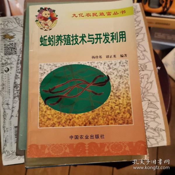 蚯蚓养殖技术与开发利用