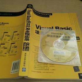 Visual Basic项目开发全程实录(DVD20小时语音视频讲解)