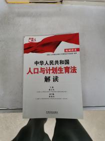 中华人民共和国人口与计划生育法解读【满30包邮】