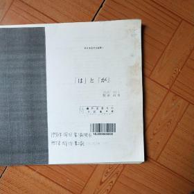 新日本语文法选书1