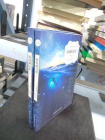 海底两万里  全两册