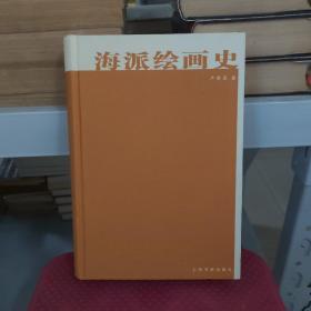 中国美术研究丛书:海派绘画史