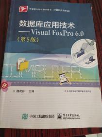 数据库应用技术 Visual FoxPro 6.0(第5版)
