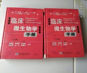 临床微生物学手册(上下册)(全二册)