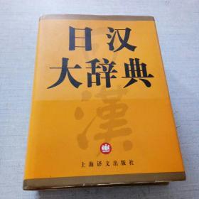 日汉大辞典 [8K----27]
