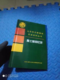 山东抗日根据地历史资料丛书:陈士榘回忆录