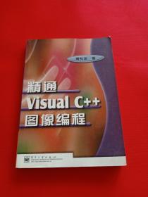 精通Visual C++图像编程