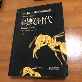 蚂蚁帝国三部曲:蚂蚁时代