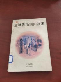 迎接香港回归祖国:干部读本