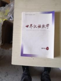 世界汉语教学(2010 年第 2期)