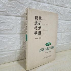 现代选矿技术手册(第2册)
