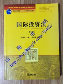 国际投资法(第三版)9787503670381