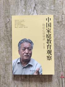 中国家庭教育观察:赵忠心访谈录