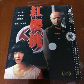 红樱桃DVD  2碟盒装
