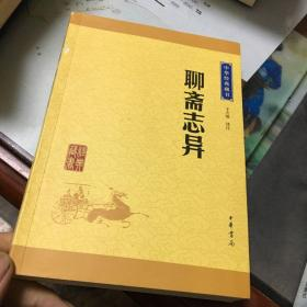 中华经典藏书:聊斋志异(升级版)