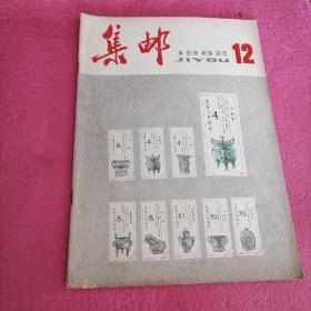 集邮1982.12