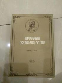 诺贝尔文学将全集1930 刘易士  1931卡尔菲特