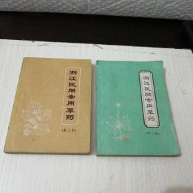 浙江民间常用草药:第一、二集(两册合售)