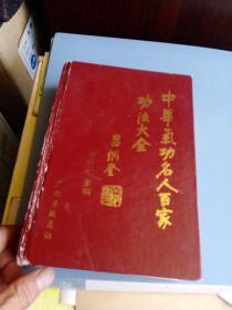 中华气功名人百家功法大全