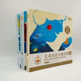 小羊上山儿童汉语分级读物