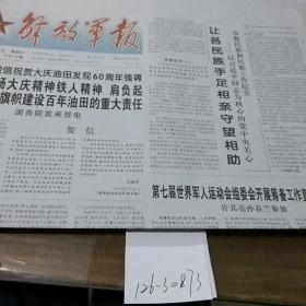 解放军报2019.9.27