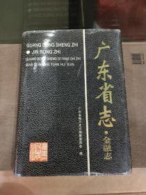 广东省志.金融志