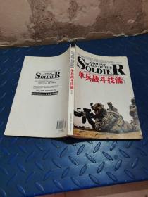 单兵战斗技能