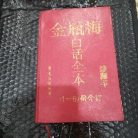 金瓶梅白话全本珍藏本1—6册合订