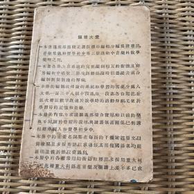 民国三十七年 初中音乐读谱法