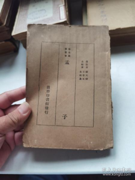 学生国学丛书 孟子 民国版