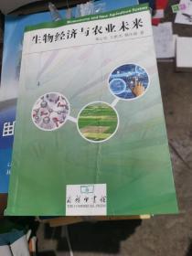 生物经济与农业未来