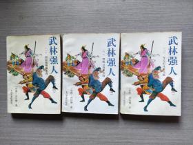 武侠小说:武林强人(一,二,三,全三册)