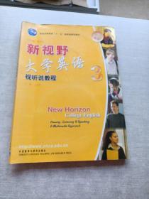 普通高等教育十五国家级规划教材:新视野大学英语视听说教程3