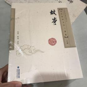 连江民间文学三集成(上下册全,含故事、歌谣、谚语)