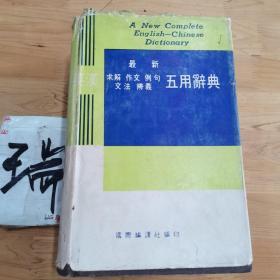 英汉 五用词典