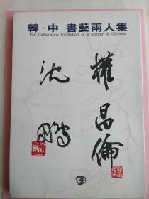 韩·中书艺两人集--权昌伦·沈鹏【8开】