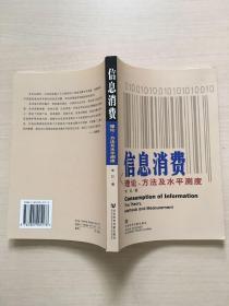 信息消费:理论、方法及水平测度