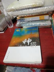新华好读小说系列(11)·长篇侦探小说:神塔
