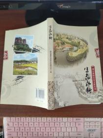 生态永新(綦江街镇历史文化丛书)