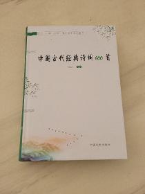 中国古代经典诗词600首(幼儿、小学、初中、高中学生读本全书)