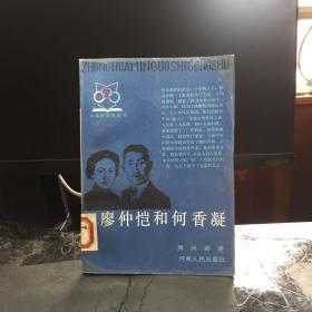 廖仲恺和何香凝
