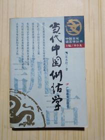 当代中国训诂学
