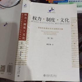 权力·制度·文化 国际关系理论与方法研究文集(第二版)