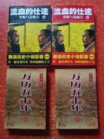 万历五十年(上下册全)另赠一套:流血的仕途(上下册)李斯与秦始皇