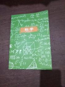 数学笔记本