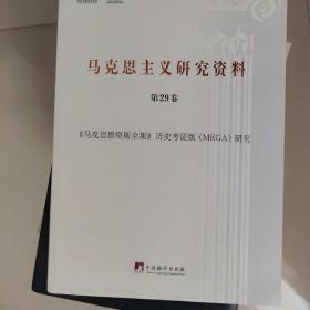 马克思主义研究资料(第29卷):《马克思恩格斯全集》历史考证版(MEGA)研究