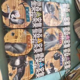霍桑探案集(全六册)
