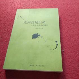 走向自然生命:中国文化精神的再生