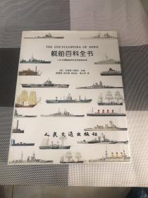舰船百科全书:1200多艘舰船的历史和规格说明